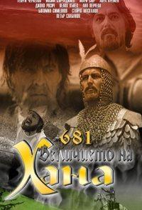 681 AD: The Glory of Khan