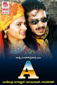 A: Film by Upendra