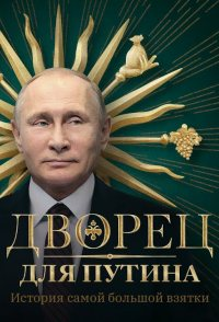 A Palace for Putin. The Story of the Biggest Bribe