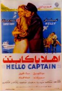 Ahlan Ya Captain