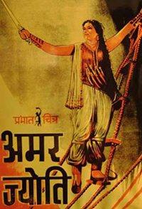 Amar Jyoti