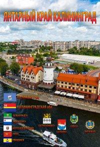 Amber region Kaliningrad