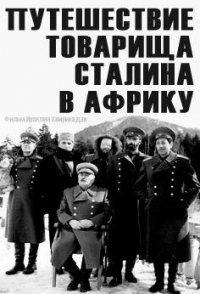 Amkhanag Stalinis mogzauroba aprikashi