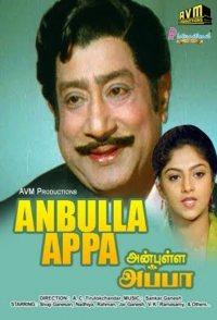 Anbulla Appa