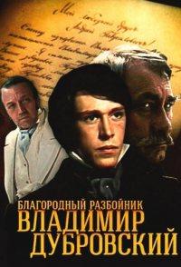 Blagorodnyy razboynik Vladimir Dubrovskiy