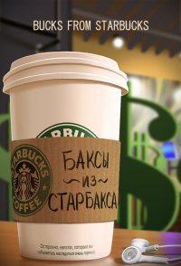 Bucks from Starbucks