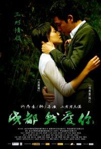 Chengdu, I Love You