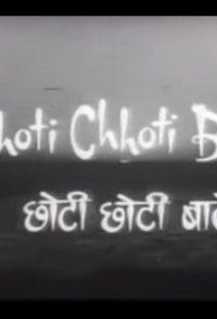Chhoti Chhoti Baatein
