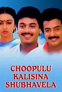 Choopulu Kalasina Subhavela