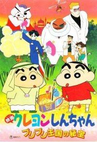 Crayon Shin-chan: Buriburi Ôkoku no hihô