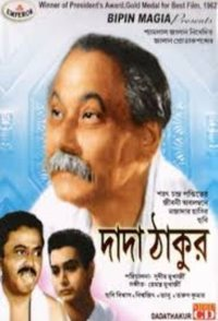 Dada Thakur