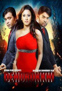 Dehorokkhi: The Bodyguard