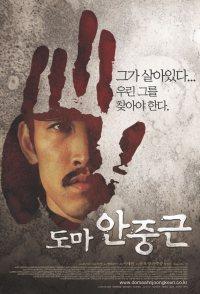 Doma Ahn Jung-geun