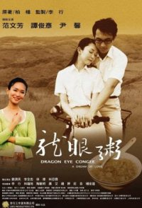 Dragon Eye Congee: A Dream of Love
