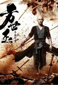Fang Shiyu's Thousand Faces Shura