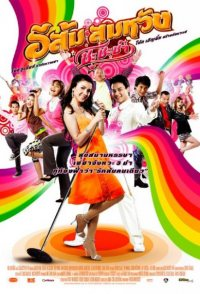 In Country Melody 2
