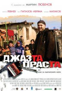 Jazzta Prasta or Which Are the Bulgarian Notes?