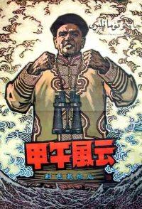 Jia wu feng yun