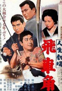 Jinsei gekijô: Hishakaku