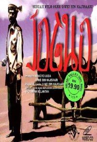 Jogho