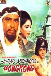Johar Mehmood in Hong Kong