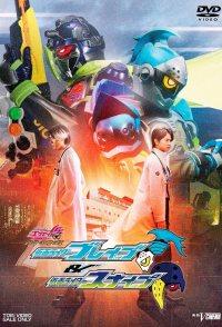 Kamen Rider Ex-Aid Trilogy: Another Ending - Kamen Rider Brav...