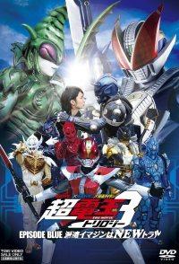Kamen Rider Super Den-O Trilogy: Episode Blue - The Dispatche...