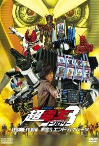 Kamen Rider Super Den-O Trilogy: Episode Yellow - Treasure de...