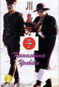 Kawashima Yoshiko