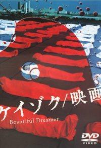 Keizoku: The Movie
