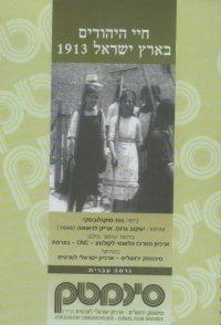 Life of the Jews of Palestine