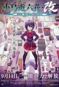Love, Chunibyo & Other Delusions the Movie: Rikka Takanashi R...