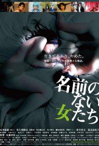 Love & Loathing & Lulu & Ayano