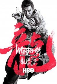 Master of the White Crane Fist: Wong Yam-Lam