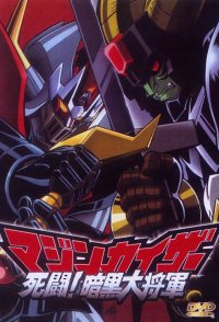 Mazinkaiser vs Great Darkness General