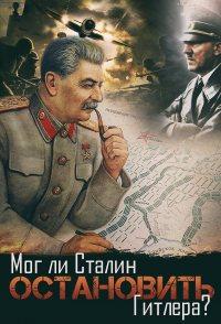 Mog li Stalin ostanovit Gitlera?