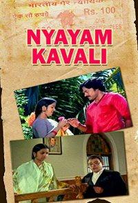 Nyayam Kavali