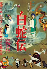 Panda and the Magic Serpent