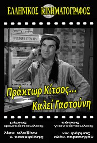 Praktor Kitsos... kalei Gastouni