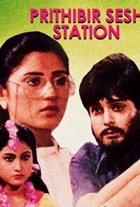 Prithibir Shesh Station
