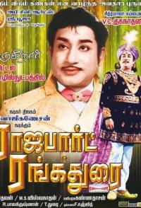 Raja Part Rangadurai