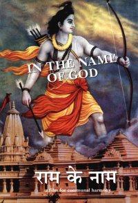Ram Ke Naam