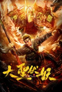 Return of Wu Kong