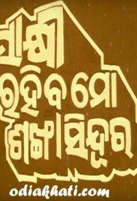 Sakhi Rakhiba Mo Shankha Sindura