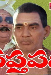 Saptapadhi