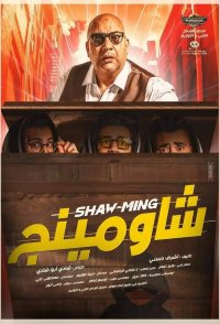 Shaw-Ming