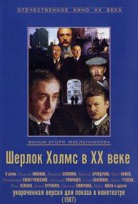Sherlock Holmes v XX veke