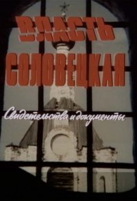 Solovky Power