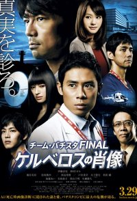 Team Batista Final: Kerberos No Shouzou