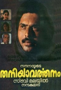 Thaniyavartanam